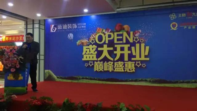 珠海蓝迪装饰岳阳分公司开业新盛典,钜惠大酬宾!