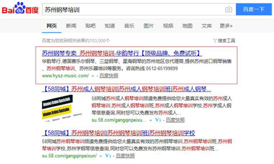苏州钢琴培训关键词seo优化案例