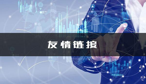 seo人员是如何更好的获取高质量的外链?